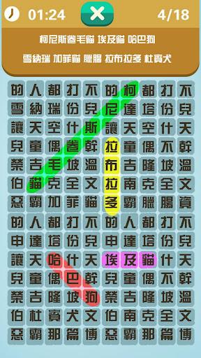 玩免費益智APP|下載中華單詞館 app不用錢|硬是要APP