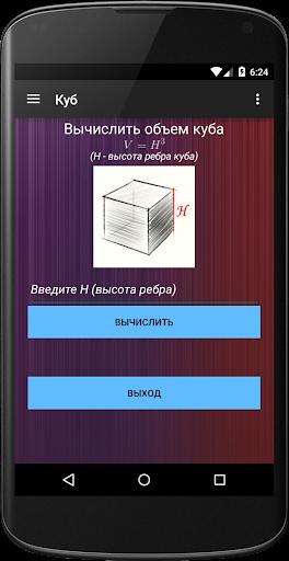 Вычисление объёмов. Геометрия