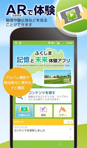 ふくしま記憶と未来体験アプリ