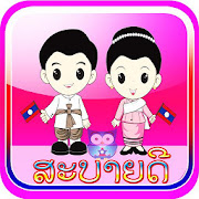 Learn to speak Lao language