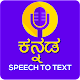 Download Kannada Voice to Text Speech translate For PC Windows and Mac