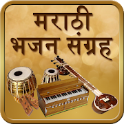 Marathi Bhajan & Arati Sangrah