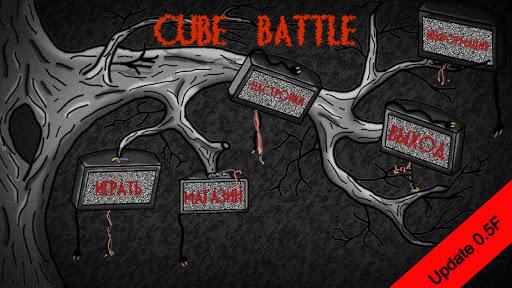 Cube Battle  captures d'écran 1