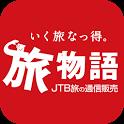 JTB旅の通信販売 旅物語 icon