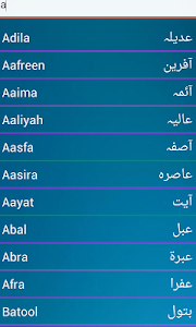 Arabic Muslims Babies Names screenshot 0