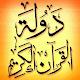 دولة القرآن الكريم APK