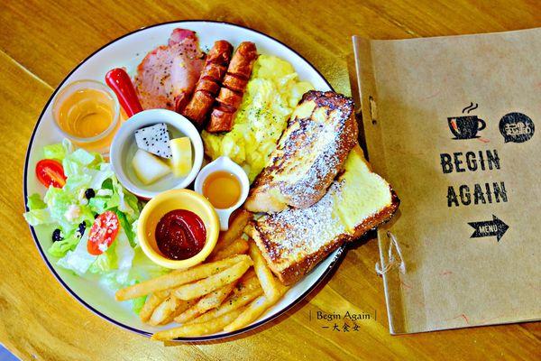 Begin Again起點Cafe-板橋早午餐,還有少女心繽紛漸層飲品、生乳酪蛋糕!(附完整菜單MENU) 板橋咖啡廳/板橋早午餐/新埔站美食/新埔站早午餐