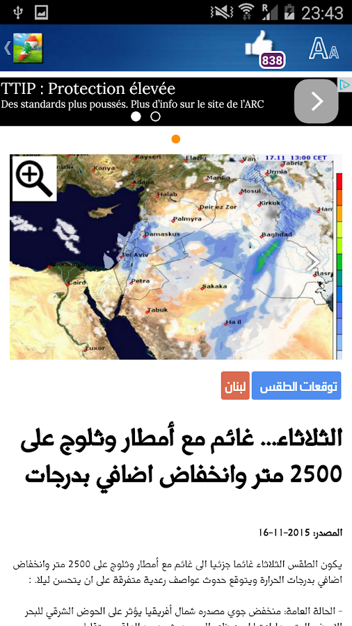 Rizk Android mobile app