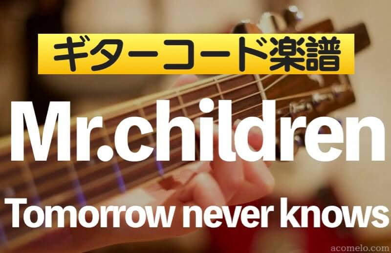 Mr.children「Tomorrow never knows」のアイキャッチ画像