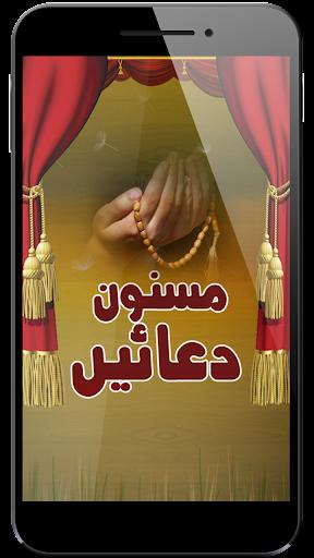 Masnoon Duas Prayer