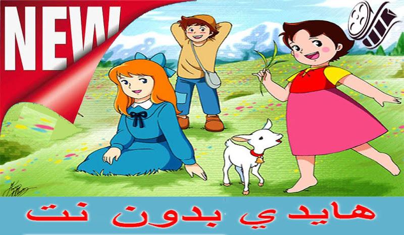 Aflam Karton Arabiska