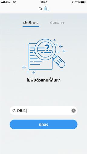Dr.JiLL screenshot 4
