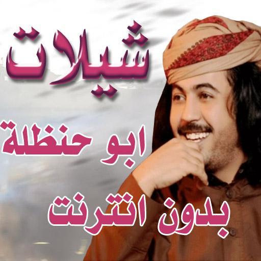 شيلات ابو حنظله السوداني دون نت محدث