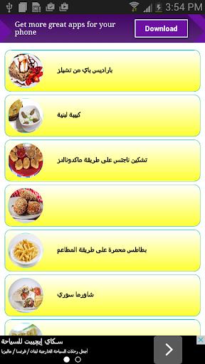 اكلات مطاعم