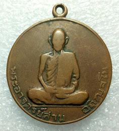 แดงแรก...เหรียญหลวงปู่สาม รุ่น 2 วัดป่าไตรวิเวก จังหวัดสุรินทร์ เนื้อทองเเดง ปี 2514 สภาพใช้
