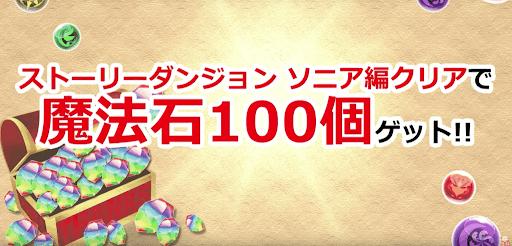 魔法石100個-ストーリーダンジョン