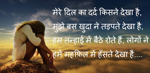 Hindi Sad Shayari Images - Apps on Google Play