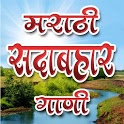 Marathi Ever Green Songs icon