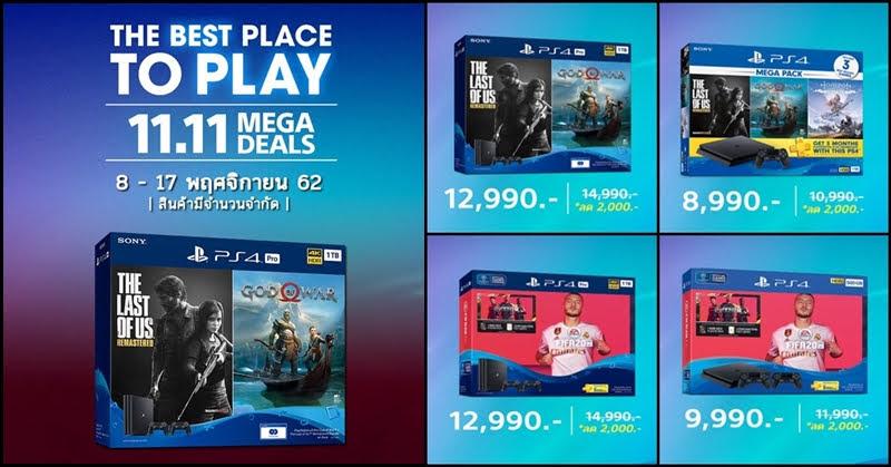"PlayStation แคมเปญ ""11.11 MEGA DEALS"" ราคาพิเศษ!!"