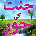 Jannat Ka Haseen Manazir icon