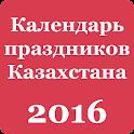 Календарь праздников KZ 2016