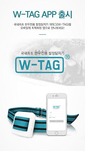 W-TAG ss1