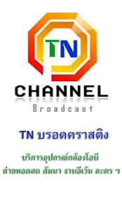 TN Channel- screenshot thumbnail