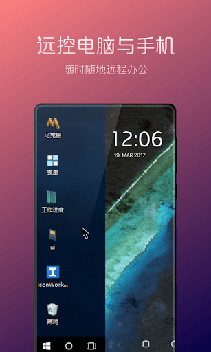 Sunlogin remote control  screenshots 2