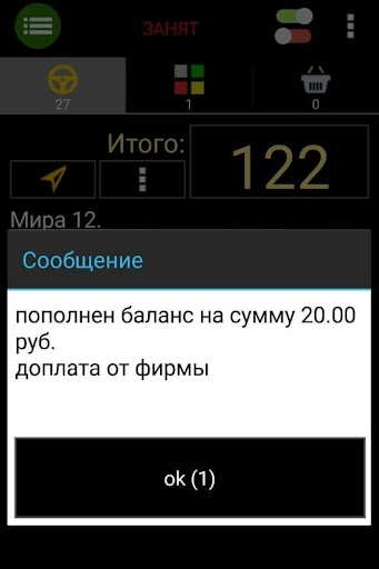 UpTaxi u0412u043eu0434u0438u0442u0435u043bu044c 197 screenshots 4