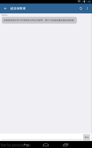 玩免費教育APP|下載紐洛琳教育 app不用錢|硬是要APP