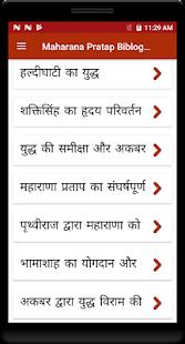 Maharana Pratap Biolography - náhled