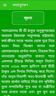 Pranner Takur Anukul - náhled