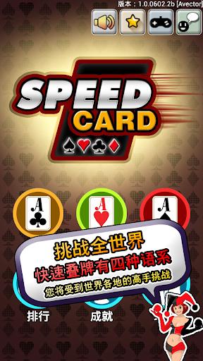 快速叠牌 Speed