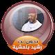 Download رشيد بلعشية القران الكريم كاملا صوت بدون انترنت For PC Windows and Mac