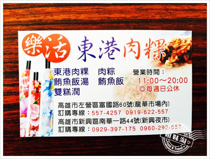 東港肉粿菜單