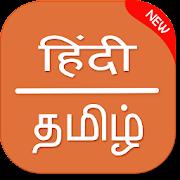 Hindi to Tamil Translator