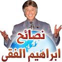 روائع الدكتور ابراهيم الفقي icon