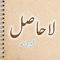 Lahasil Urdu Novel icon