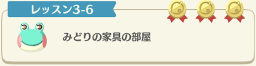 レッスン3-6