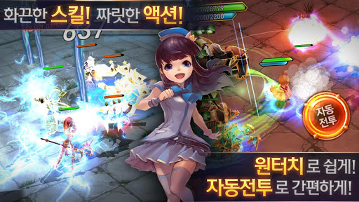 다함께 던전왕 for Kakao screenshot 4
