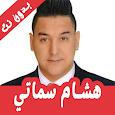 أغاني هشام السماتي بدون نت 2020