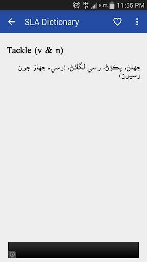 English Sindhi Dictionary 1.2 screenshots 3