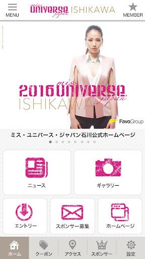 ミス・ユニバース・ジャパン石川 公式アプリ