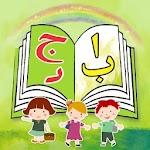 Urdu Hum Qafia Alfaaz 1.7