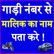 Gadi Number Se Malik Ka Naam Pta Kare Vehicle App