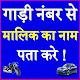 Download Gadi Number Se Malik Ka Naam Pta Kare Vehicle App For PC Windows and Mac