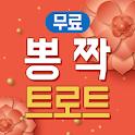 뽕짝트로트 노래모음 - 트로트 최신 인기곡 무료듣기 icon