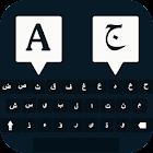 Arabic keyboard - English & Arabic Keyboard Typing icon