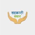 Sahakari Sansar icon