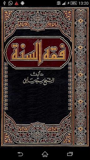 كتاب فقه السنه